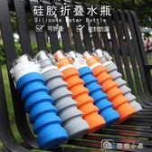 折疊水瓶大容量多功能水壺可伸縮便攜運動水杯子 父親節下殺
