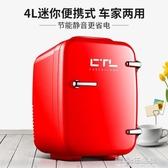 10L迷你小冰箱宿舍用小型家用車載兩用mini面膜化妝品冷藏4LAQ 有緣生活館