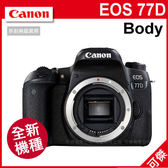可傑 Canon EOS 77D BODY 單機身 公司貨 速控轉盤 WI-FI 高畫質登錄送原電+相機包至6/30