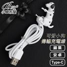 USB充電線 會動!!流氓狗運動小狗傳輸線【N6321】