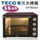 【東元】大烤箱35公升 XYFYB-3521 /  XYFYB3521