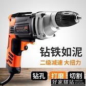 電鑽 多功能電鑚家用小電鑚大功率手槍鑚220v手提財務電轉電動工具套裝