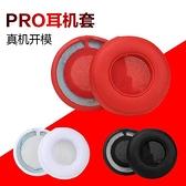 耳機保護套 索印 適用于beats魔音耳機罩pro耳機套耳罩海綿套頭戴式耳機皮套美物 交換禮物