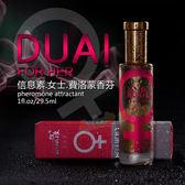 費洛蒙香水 真愛費洛蒙激情香水-紅瓶女用(29ML)【滿千88折】快速出貨