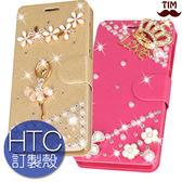 HTC U19e U12+ U12 life Desire12s U11+ EYEs UUltra 多圖款 水鑽皮套 皮套 手機殼 水鑽殼 保護殼