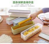 保鮮盒冰箱塑料帶蓋日式面條收納盒食物保鮮盒 廚房餐具雜糧掛面密封盒多莉絲旗艦店YYS