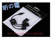 [富廉網] UB-394 通用帶供電micro USB OTG線 雙口usb轉接線hub OTG HUB+供電
