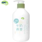 nac nac (新) 牛奶燕麥洗髮精680ml