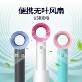 韓國zero9無葉風扇 迷你手持小風扇 便攜式隨身小型電扇usb充電款 艾瑞斯居家生活