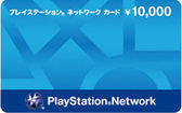 PSN 10000 點 預付卡(日帳專用)