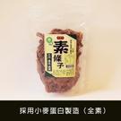 膳體家 素條子(原味) (280g)