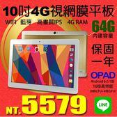 【5579元】十吋16核4G電話平板台灣品牌再升級4G RAM+64G內存視網膜面板高效能遊戲順暢可刷卡分期