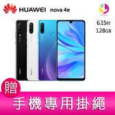 分期0利率 華為 HUAWEI nova 4e 6G/128G 八核心 3D雙曲面玻璃智慧雙卡機 贈「手機專用掛繩*1」
