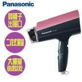 Panasonic國際 負離子吹風機EH-NE57-P_粉【愛買】