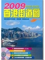 二手書博民逛書店 《2009香港街道圖》 R2Y ISBN:9621438888│萬里地圖製作中心