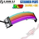 [ PCPARTY ] 聯力 Lian Li STRIMER PLUS MB RGB 24PIN 燈光排線 延長線