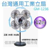 【信源】全新台灣通用工業立扇 12吋 (GM-1236)