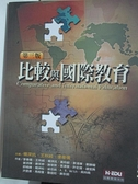 【書寶二手書T7/大學教育_KUB】比較與國際教育3/e_楊深坑