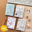 九達 O-CAT 2022年 50K O-Cat年度 2頁一週 記事本 手帳 貓控 手札 手帳 【金玉堂文具】