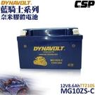 【DYNAVOLT 藍騎士】MG10ZS-C 摩托車電瓶電池/重機電瓶