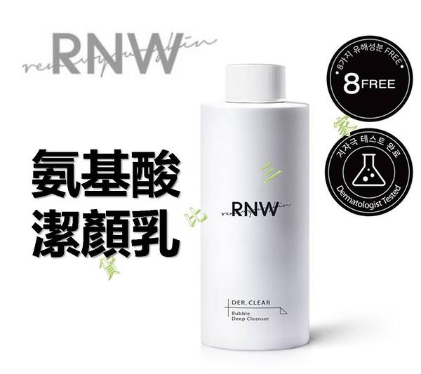 RNW 氨基酸洗面乳 控油 滋養 油性肌膚 洗淨 潔顏乳 抗痘 淨緻 溫和 去油光 淨化 潔面乳 透亮 光滑