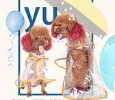 狗狗雨衣泰迪比熊雪納瑞小型犬雨衣小狗防水雨披寵物狗衣服     ciyo黛雅