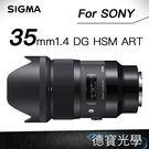 SIGMA 35mm F1.4 DG H...
