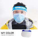 面罩 防護面罩 護目 防護罩 防飛沫 防...