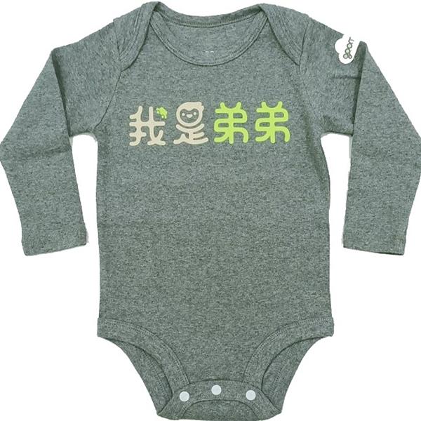 GOOMI台灣第一文創童裝【我是弟弟】 長袖包屁衣