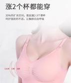 哺乳內衣孕婦文胸懷孕期孕期背心式女專用聚攏防下垂產 優尚良品