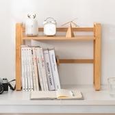 小書架 竹庭實木桌面書架學生簡易辦公室飄窗小書架宿舍桌上收納置物架子
