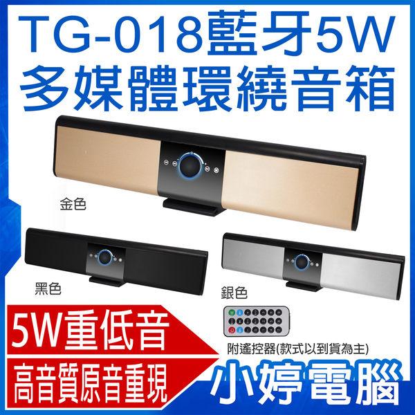 【免運+24期零利率】全新 TG-018 藍牙5W多媒體音箱 LED指示燈 喇叭雙輸出 立體環繞音 電台模式