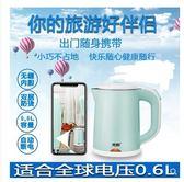 【110V皆可用】旅行電熱水壺便攜式小型燒水壺迷你電水壺出國旅游出差家用小容量『芭蕾朵朵』