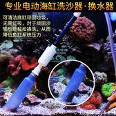 魚缸電動換水器洗沙器抽水泵水族箱換水管清潔吸便器虹吸管魚缸刷igo 享購