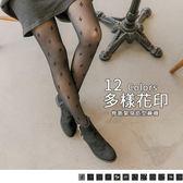 《ZB0461》甜味風多種印圖造型褲襪 OrangeBear