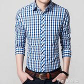 秋季新款男裝棉上衣格子襯衫青少年長袖衣服休閒襯衣韓版修身寸衣 薔薇時尚