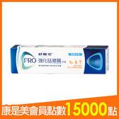 舒酸定強化琺瑯質牙膏沁涼110g【康是美】