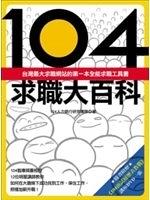 二手書博民逛書店《104求職全攻略:提升個人就業力的第一本全能工具書-Knowi