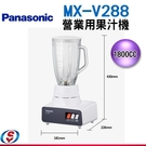 【信源】1800cc〞Panasonic國際牌 果汁機《MX-V288》*營業用*免運費*