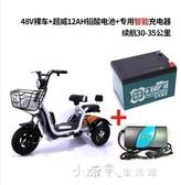 三輪車電動三輪車家用老年人代步車小型老人電瓶車接送孩子女士新款迷你【快速出貨】