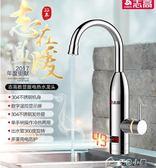 電熱水龍頭速熱即熱式加熱快速過水熱廚房熱水器 多色小屋YXS