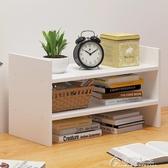 桌面收納-桌面置物架書桌收納置物架學生宿舍小書架子簡易桌上書柜整理架 花間公主