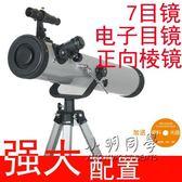 大口徑望眼鏡天文望遠鏡76觀星高清高倍夜視觀景 igo 小明同學