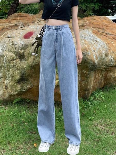 軟牛仔褲女直筒寬鬆夏薄2021年新款春秋裝高腰顯瘦垂感闊腿拖地褲 黛尼時尚精品