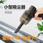 窗戶吸塵器家用小型清理工具桌面迷你手持洗窗台凹槽縫隙清潔神器 好樂匯