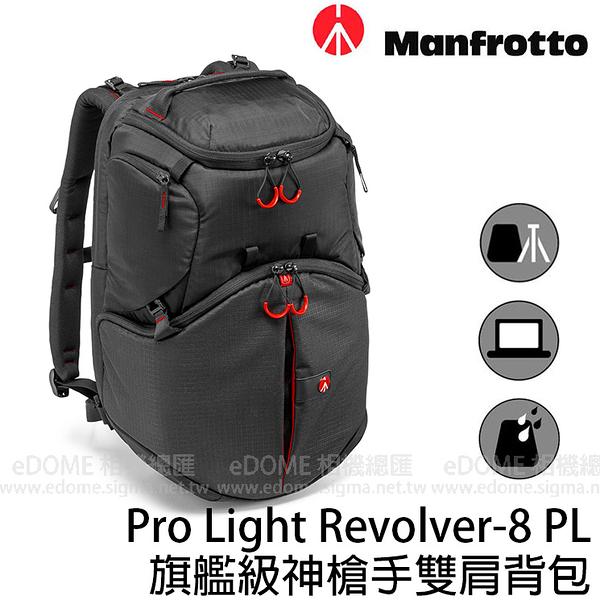 MANFROTTO 曼富圖 Revolver-8 PL 旗艦級神槍手後背相機包 (24期0利率 免運 正成公司貨) 電腦包 MB PL-R-8