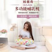 喂奶神器哺乳枕頭護腰專用防吐奶抱抱托嬰兒授乳抱枕多功能學坐枕 東京衣秀
