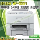 EPSON WorkForce Pro WF-6091高速商用噴墨印表機
