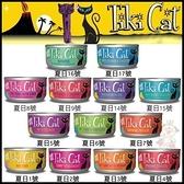 *KING WANG*【單罐】TIKI CAT貓罐【美國蒂基主食貓罐-夏日】80g(九大認證)