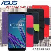 【愛瘋潮】ASUS Zenfone Max Pro ZB601 / ZB602L (M1)   經典書本雙色磁釦側翻可站立皮套 手機殼